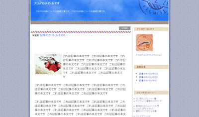 Ninjaブログ用テンプレート・エアメール