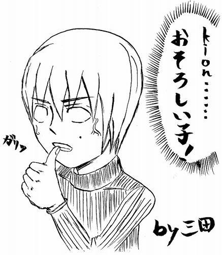 三田さんから