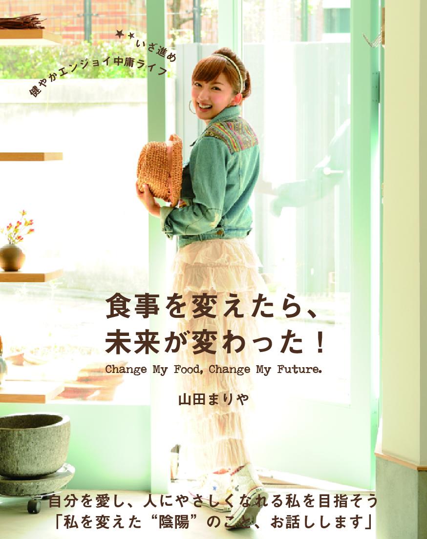山田まりやの画像 p1_27