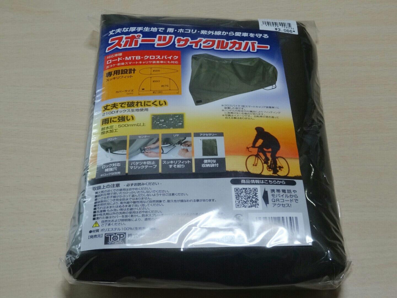 サイクルカバー (3,066円) 自転車 ...