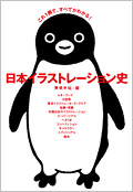 日本イラストレーション史(単行本)