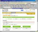 ネットマイル交換20061202