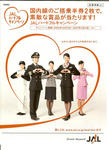 JALハートフルキャンペーン