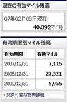 JALマイレージ残高_20070208