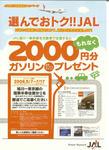 JAL旭川地域限定キャンペーン_20080506