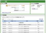 Yahoo!ポイント_20080809