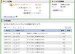 Yahoo!ポイント残高_20081106