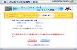 ローソンポイントJMB交換画面_20090131