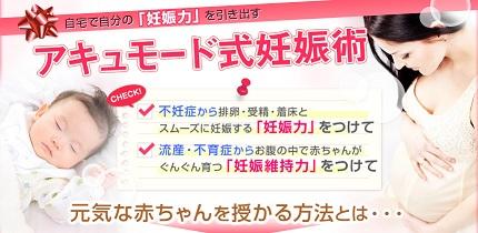 北村恵実子 アキュモード式不妊症改善セルフケア 本心 ユーザー