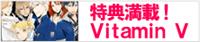 Vitamin VISAカード登場!