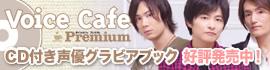 VoiceCafe Premium