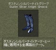 青いダス足