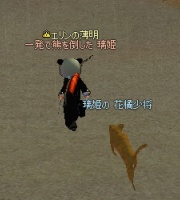 熊タイトルつけて猫連れた熊猫