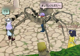 巨大クモ出現!