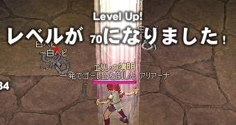 レベル70達成!