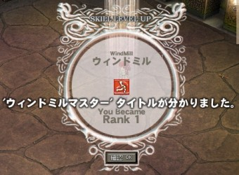 2つめのマスター王手!
