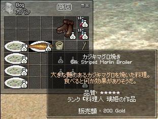 売買準備もOK(?)