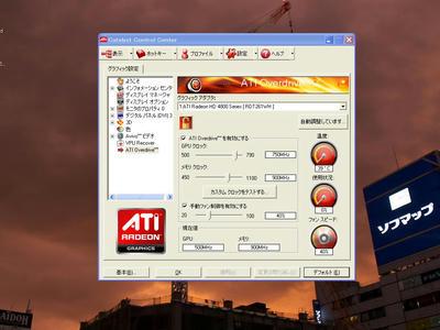 ATI Catalyst 8.10が公開されました。今回は凄い・・・