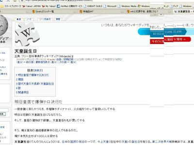 Wikipediaに犯罪予告が、皇居にテロ?