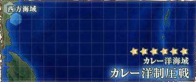 【艦これ】西方海域 カレー洋海域 4-2攻略