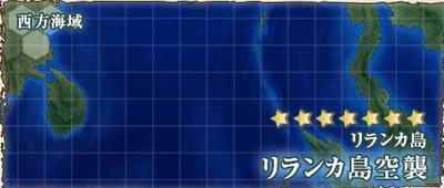 【艦これ】西方海域 リランカ島 4-3攻略