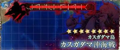 【艦これ】西方海域 カスガダマ島 4-4攻略