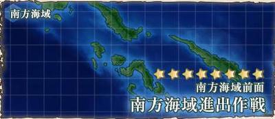 【艦これ】南方海域 南方海域全面 5-1攻略