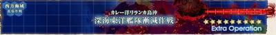 【艦これ】南方海域 カレー洋リランカ島沖 4-5攻略