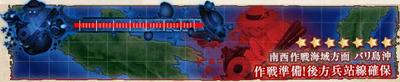 【艦これ】南西作戦海域方面 バリ島沖 E1攻略