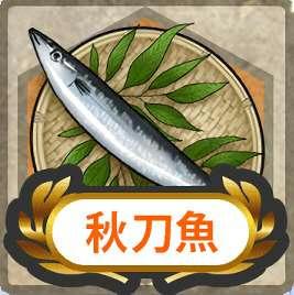 【艦これ】鎮守府秋刀魚漁支援開始