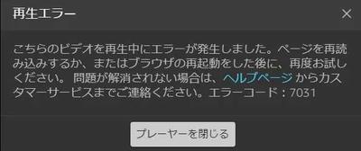 Amazon アマゾンプライムビデオ 再生時にエラーコード7031で中断される・・・