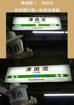 change1_Tsudanuma.jpg