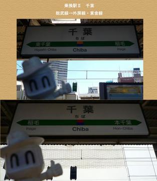 change2_Chiba.jpg