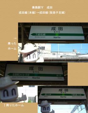 change5_Narita.jpg