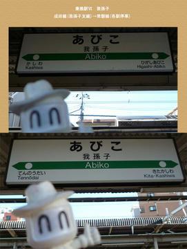 change6_Abiko.jpg