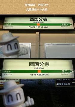 change8_NishiKokubunji.jpg