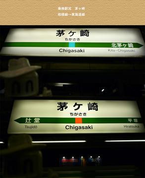 change11_Chigasaki.jpg