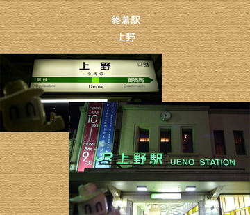 finish_Ueno.jpg