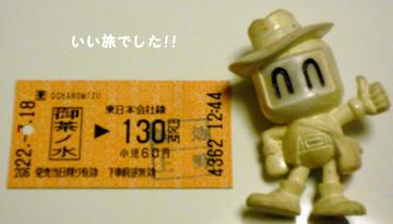 Oomawari201007018.jpg