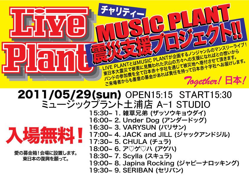 LivePlant