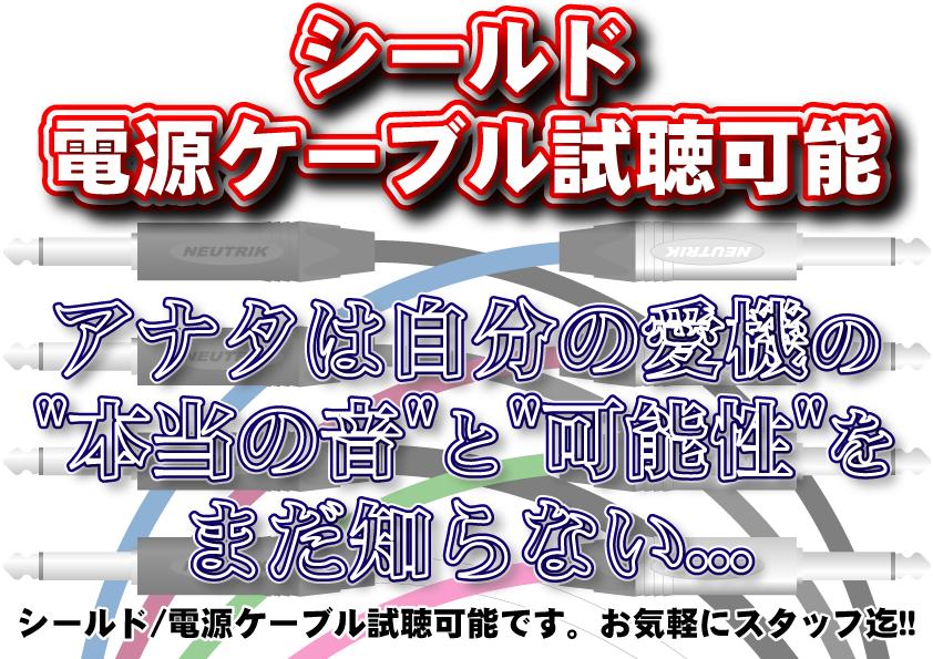 シールド/電源ケーブル 試聴可能