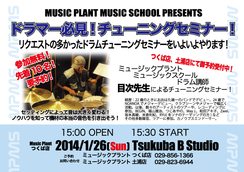Music Plant Music Schoolの短期集中講座でもリクエストの多かったドラムチューニングセミナーが開催されます