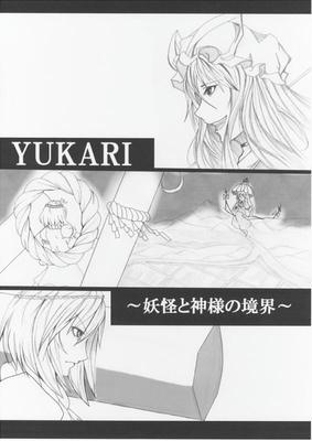 YUKARI 1P サンプル