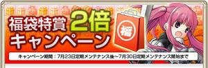 camp_0723_fukubukuro2_a.jpg