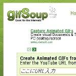 ユーチューブからGIFアニメを作ろう!