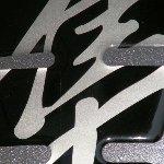 海外の漢字タトゥー(微妙な…)