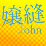john・嬢縫