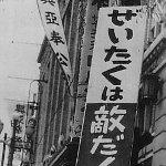 「昭和」の「古い広告・ポスター・看板」