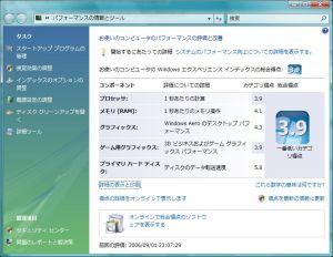 Vista Performance情報画面