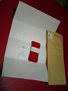 真っ白の手紙